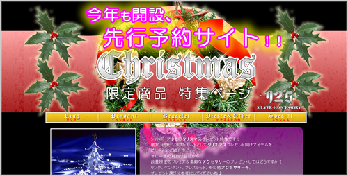 925 -クリスマス商品、先行予約サイト-