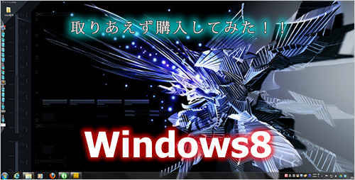 20130123-Windows8