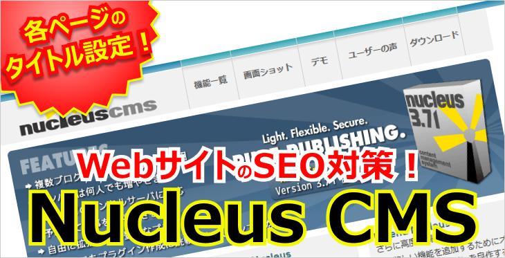 Nucleus CMSで作ったサイトのSEO対策