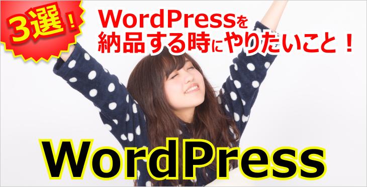 WordPressを納品する時にやりたいこと3選!