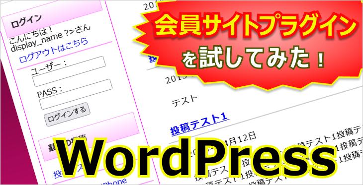 WordPressの会員制サイトプラグインを試してみた!