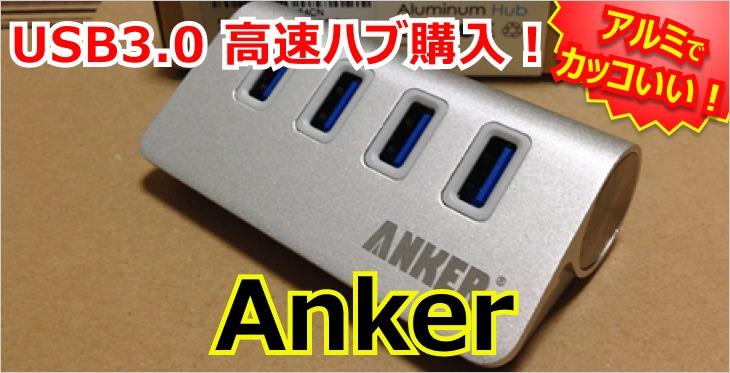 アルミでカッコいい!!Anker USB3.0 高速ハブ購入