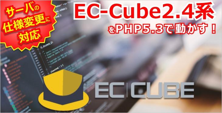 EC-Cube2.4系をPHP5.3で動かす
