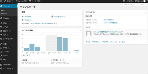 Xpress管理画面
