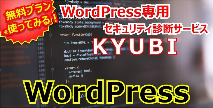 WordPress専用セキュリティ診断サービス「KYUBI」を無料プランで使ってみた。