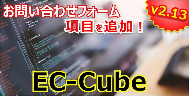 EC-Cubeのお問い合わせフォームに項目を追加(2.13系)