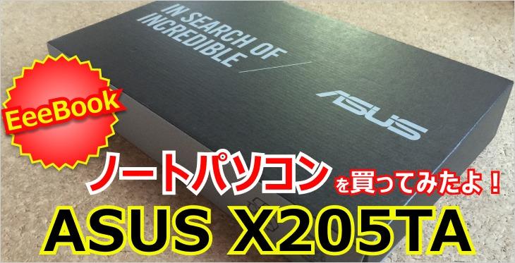 【ASUS X205TA】EeeBookノートパソコンを買ってみたよ!