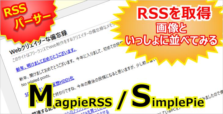 RSSパーサーでRSSを取得し、画像といっしょに並べてみる