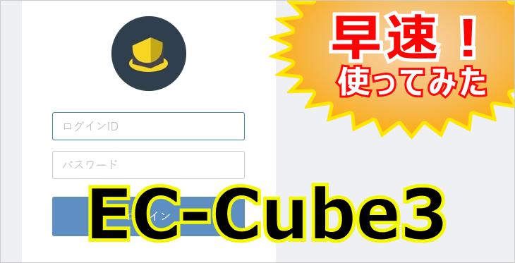 早速、EC-Cube3を使用してみた
