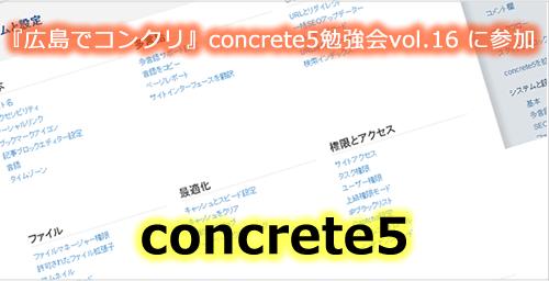 『広島でコンクリ』concrete5勉強会vol.16 に参加