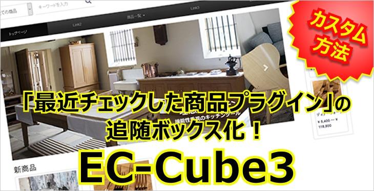 EC-Cube3のチェックした商品プラグインの追随ボックス化
