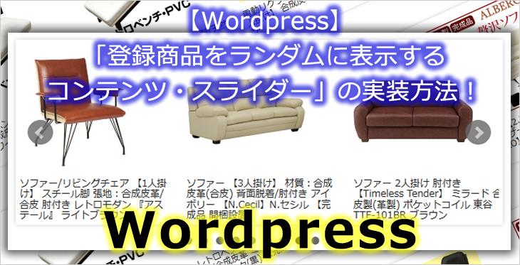 【Wordpress】「登録商品をランダムに表示するコンテンツ・スライダー」の実装方法