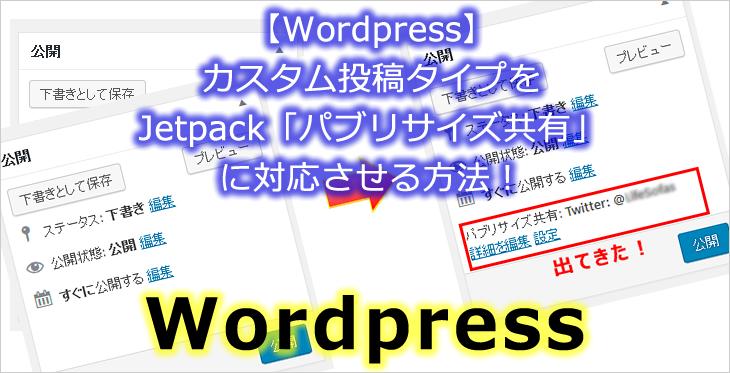 【Wordpress】カスタム投稿タイプをJetpack「パブリサイズ共有」に対応させる方法