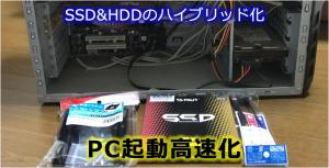 PC起動高速化 -SSD&HDDのハイブリッド化-