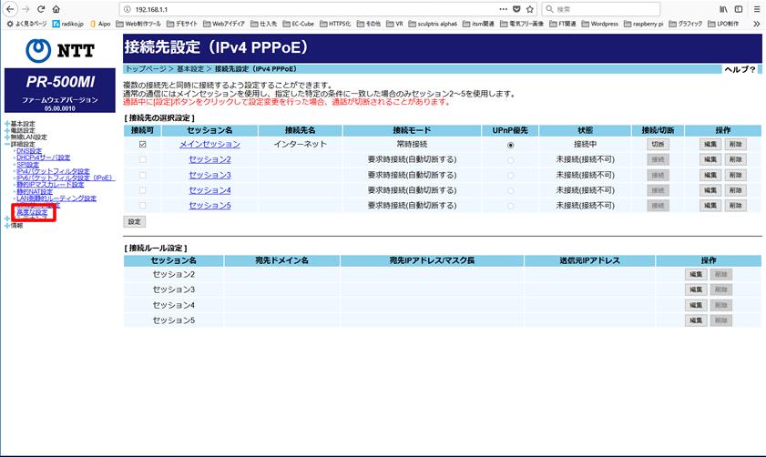 NTTルータの設定画面1