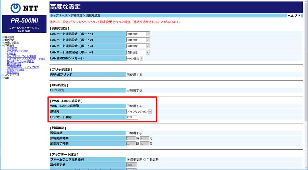NTTルータの設定画面2