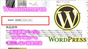 Woocommerceプラグインの商品詳細ページのタブメニューを表示しない設定方法