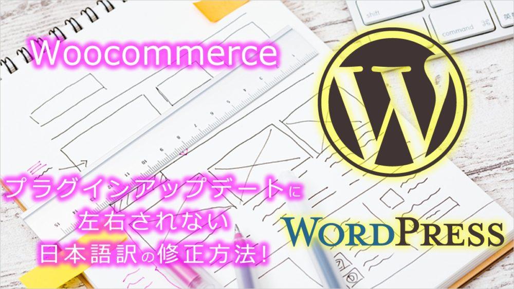 Woocommerceプラグインのプラグインアップデートに左右されない日本語訳の修正方法