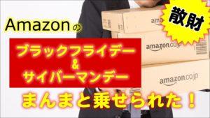 Amazonの「ブラックフライデー&サイバーマンデー」に、まんまと乗せられた!