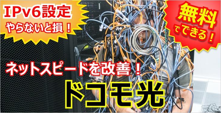 無料でできる!やらないと損!IPv6設定でネットスピードを改善!