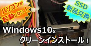PCが起動しない!!SSDを新品に交換し、Windows10をクリーンインストールしてみた