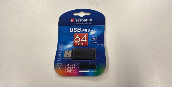 USBメモリー64GB