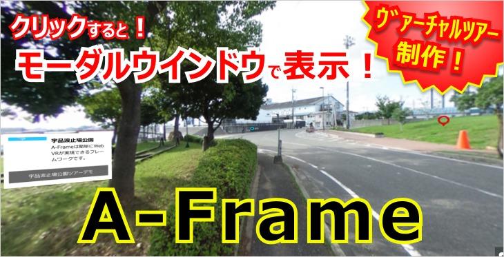 【A-Frame】ヴァーチャルツアー制作!VR空間でボタン押したらモーダルウィンドウ表示する。